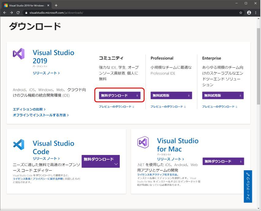 visualstudioダウンロード