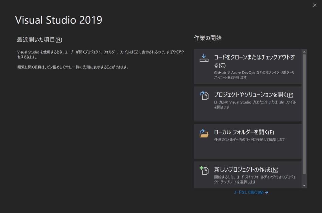 VisualStudio起動画面