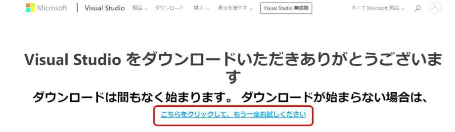 visualstudio再ダウンロード
