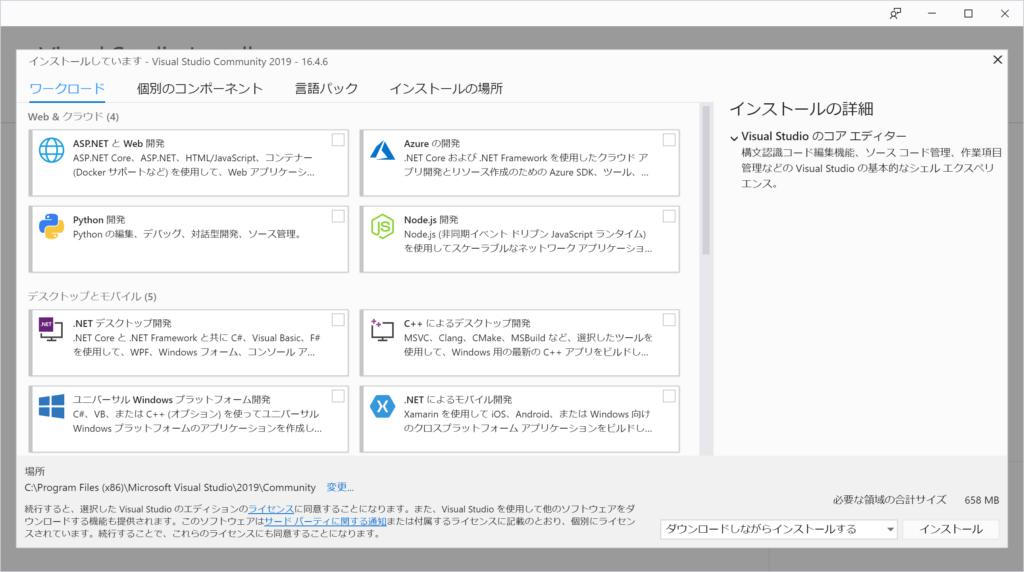 visualstudio-installer