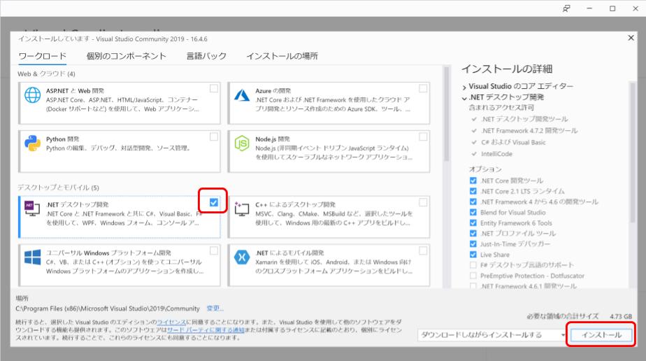 visualstudio-installer-select